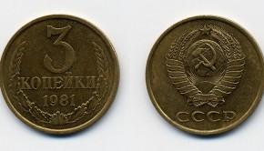 800px-Soviet_Union-1981-Coin-0.03